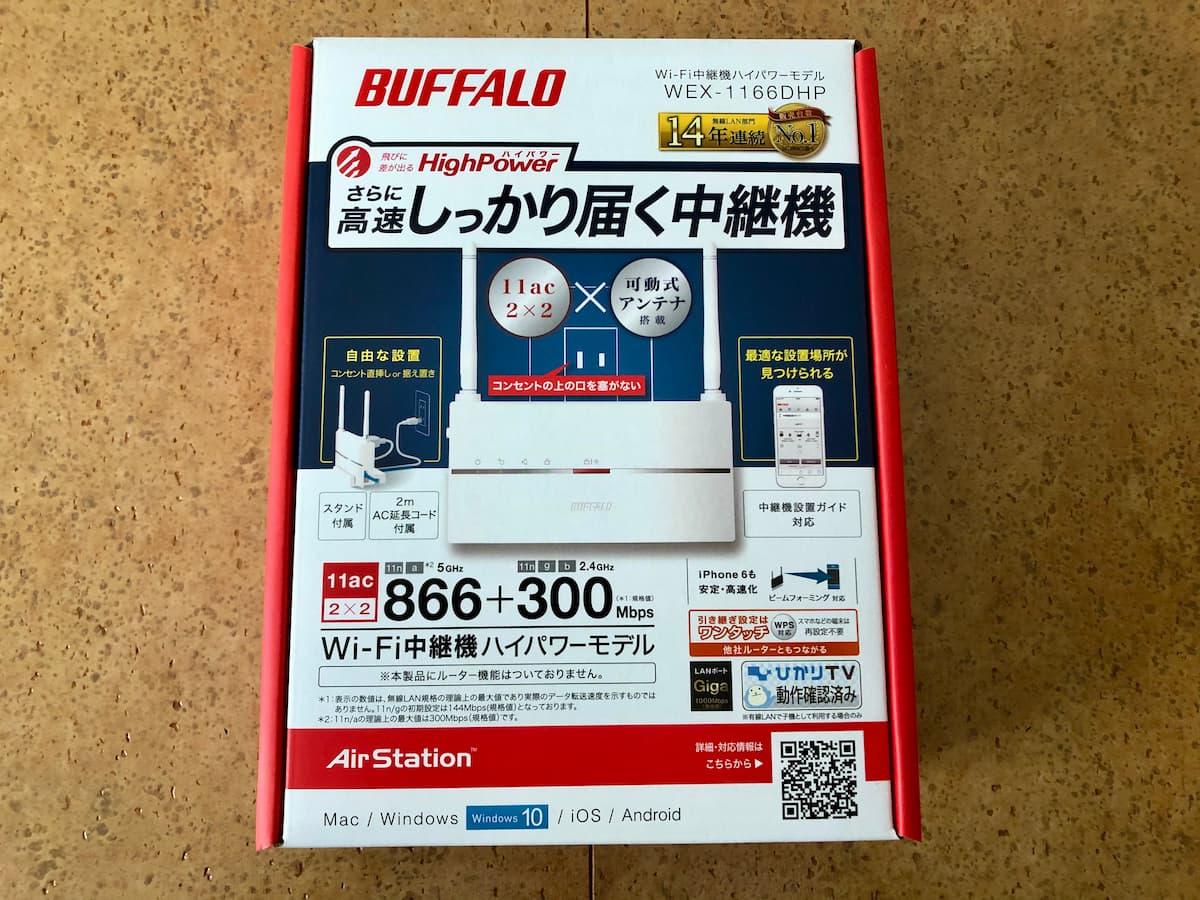 【基礎知識】メッシュWi-Fiと無線LAN中継機の違い