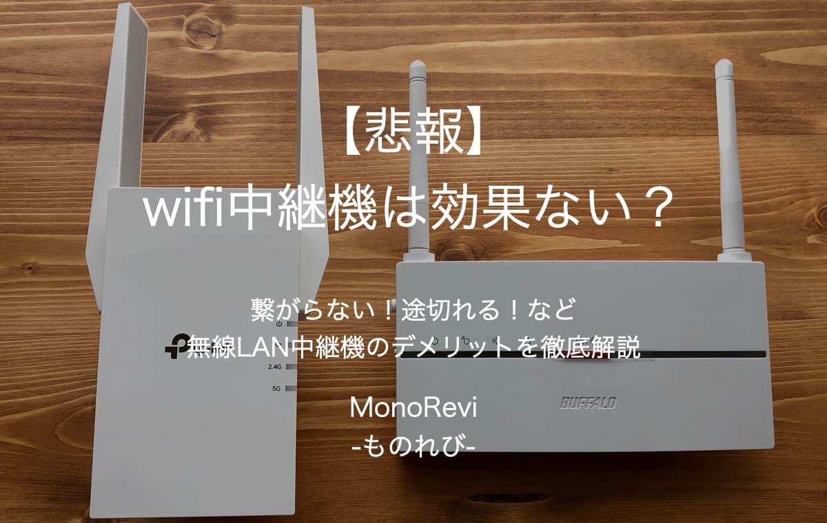 【悲報】Wi-Fi無線LAN中継器はおすすめしません【デメリットが多く効果ない】